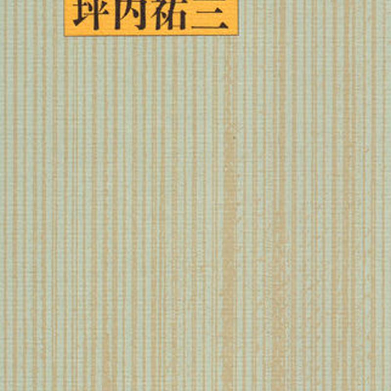 【サイン本】坪内祐三『昼夜日記』