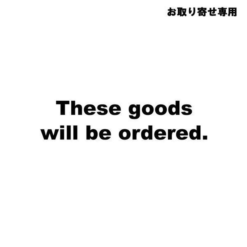 ※取り寄せ専用 ※ お取り寄せ商品専用決済PAGE LOADED OVERLAND DECK
