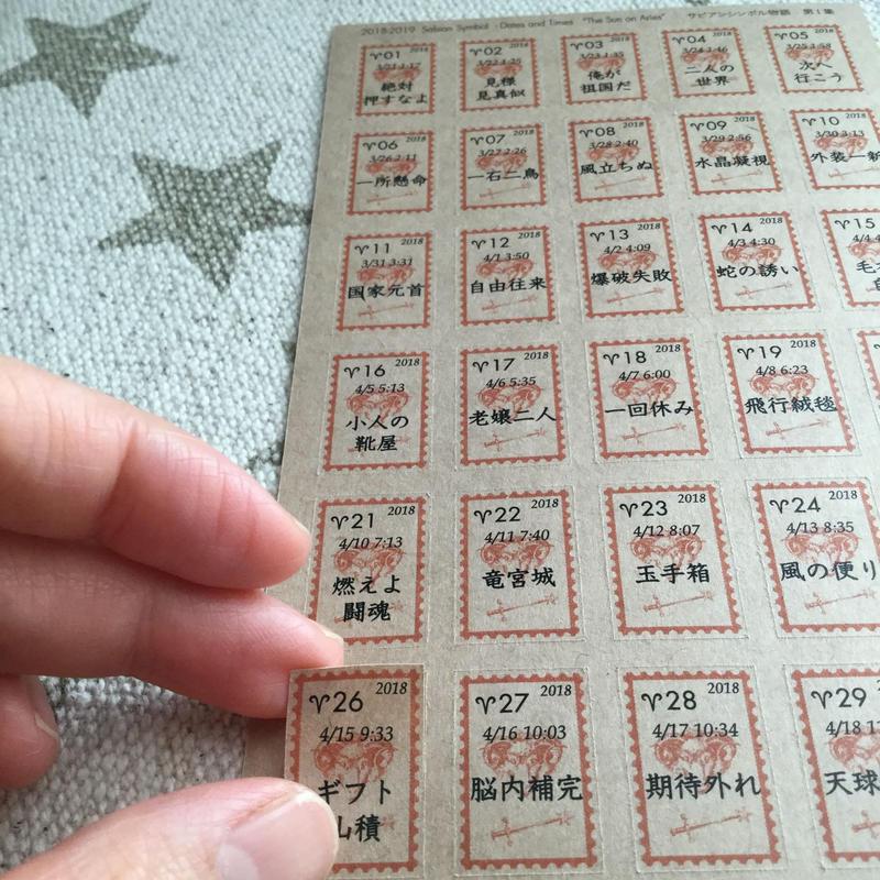 切手風シール #サビアンシンボル物語  「第1集 牡羊座」 クラフト紙バージョン