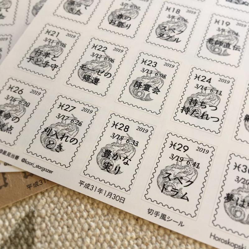 切手風シール #サビアンシンボル物語  2018-2019版ラスト!「第12集 魚座」ホワイト