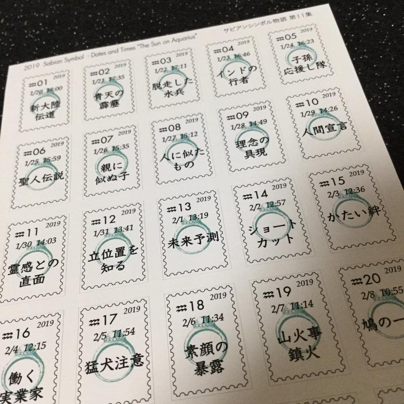 切手風シール #サビアンシンボル物語  「第11集 水瓶座」ホワイト