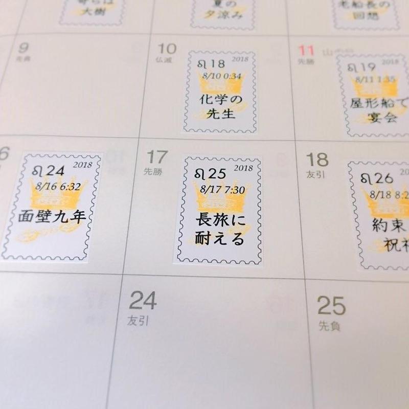 切手風シール #サビアンシンボル物語  「第5集 獅子座」ホワイト