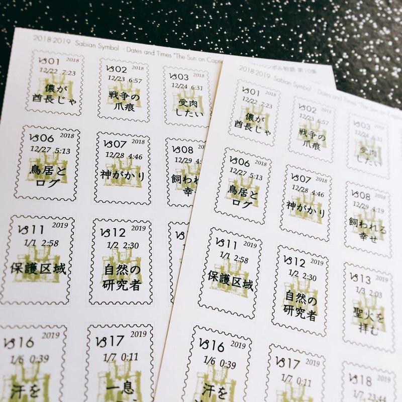 切手風シール #サビアンシンボル物語  「第10集 山羊座」ホワイト