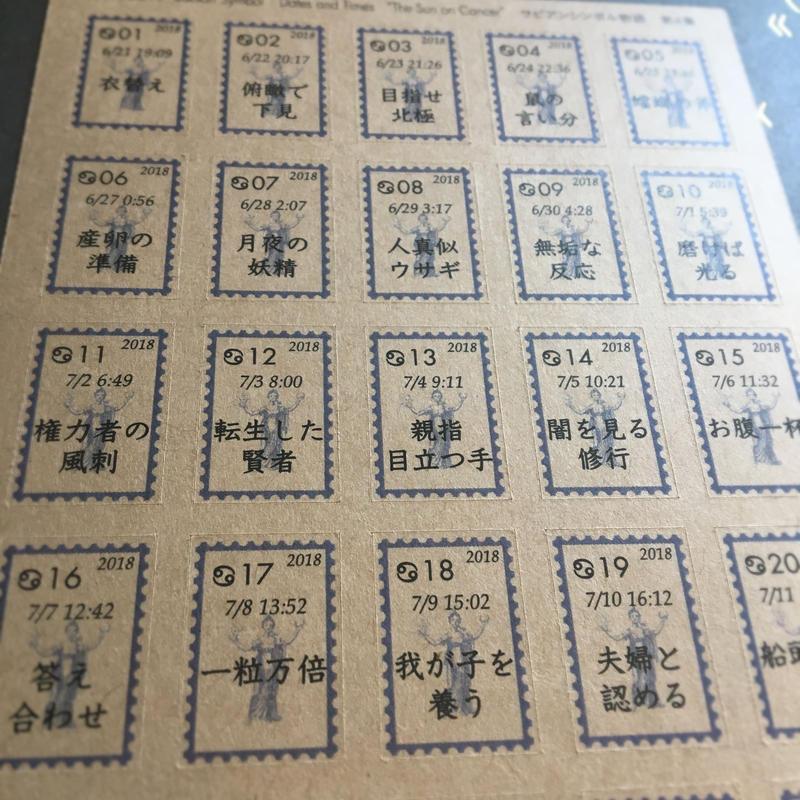 切手風シール #サビアンシンボル物語  「第4集 蟹座」クラフト紙バージョン