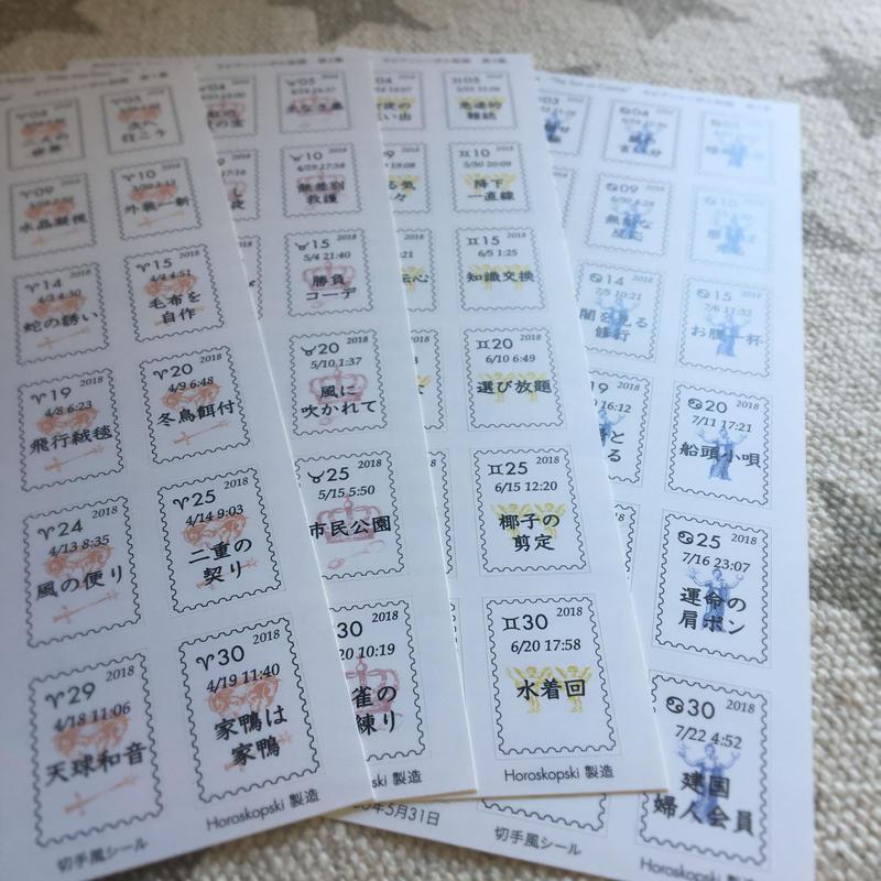切手風シール #サビアンシンボル物語  「第4集蟹座~第12集魚座 9シート一括払い」ホワイト 送料無料