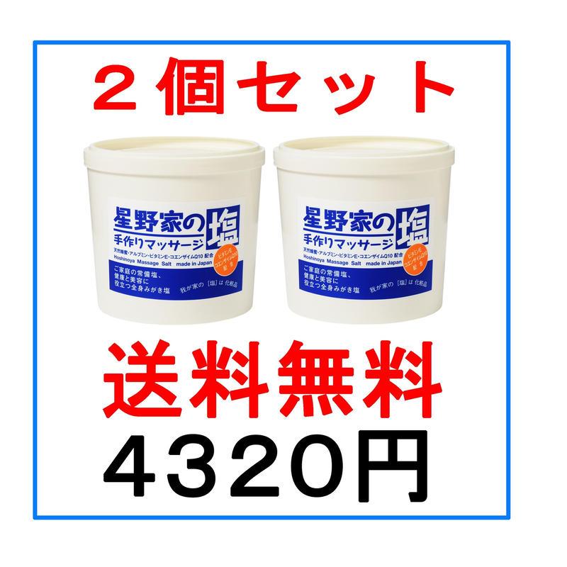【2個セット 送料無料】 星野家の塩 徳用 950gx2個