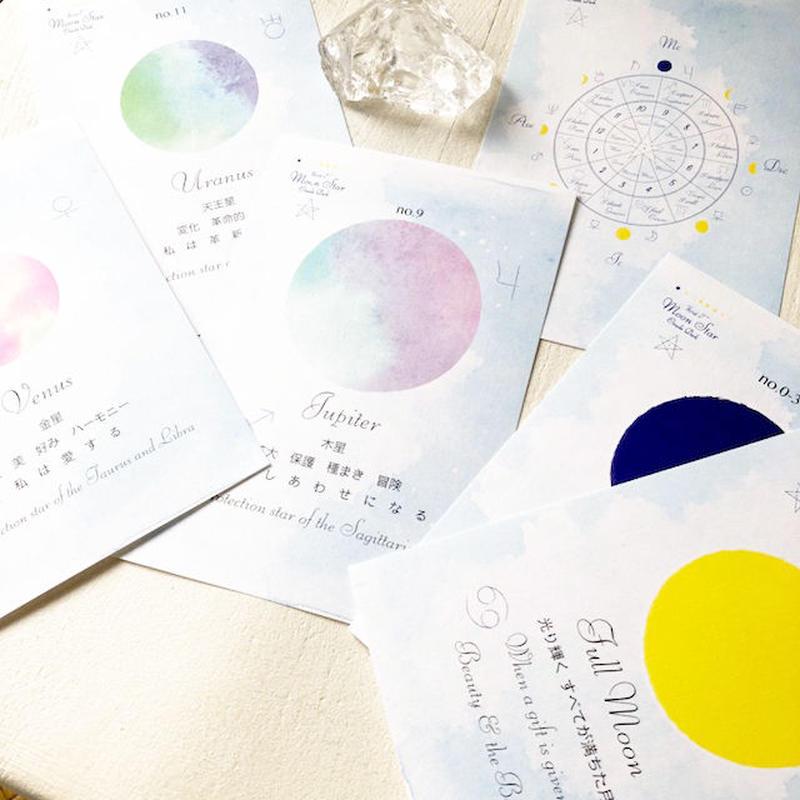 月と星のポストカード5枚セット