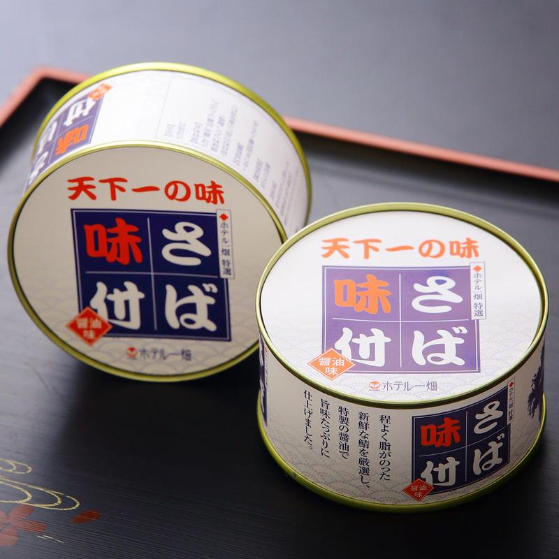 脂たっぷりの大鯖を熟成醤油でじっくり煮込んだボリュームのある鯖缶(2個セット)