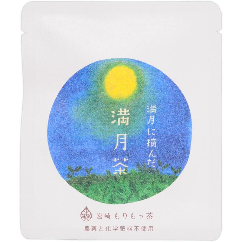 【満月に摘んだ】満月茶(ミニパック)