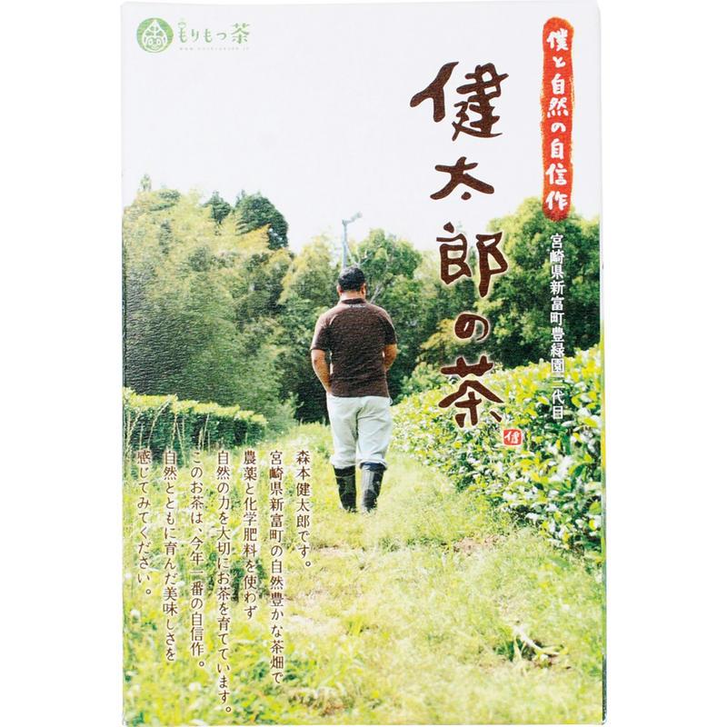 【森本茶匠・一押し】健太郎の茶- Bタイプ