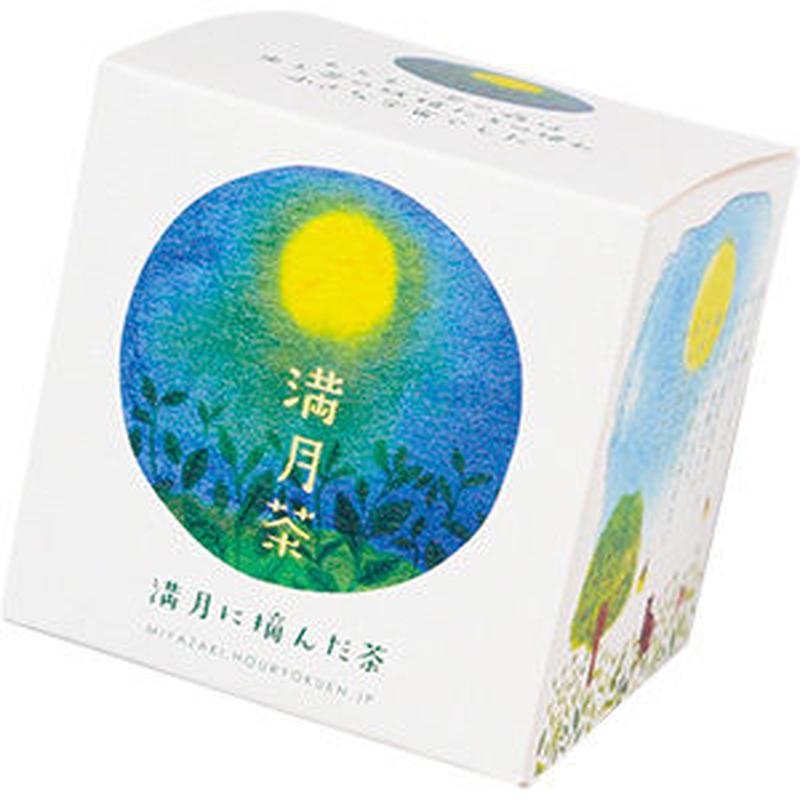 【満月に摘んだ緑茶】満月茶BOX