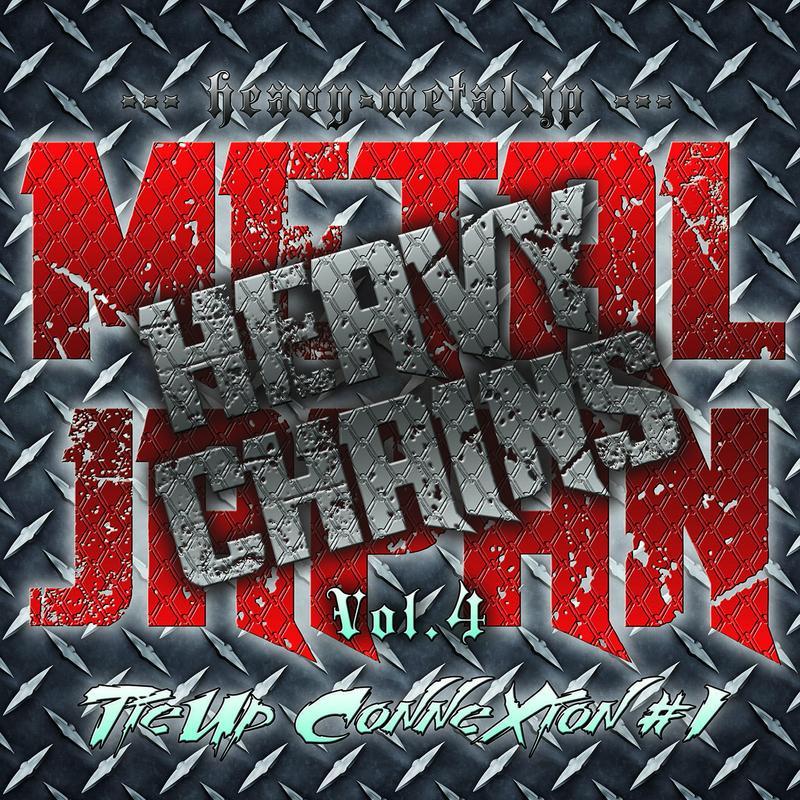 METAL JAPAN HEAVY CHAINS Vol.4 TieUp ConneXion #1