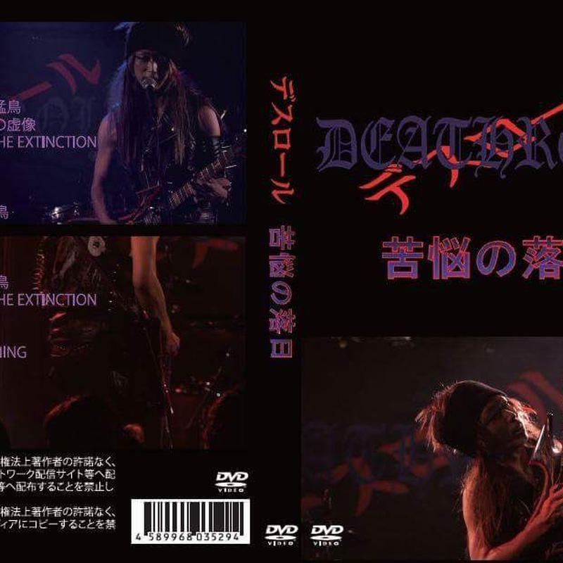 DEATHROLL [DVD] - 苦悩の落日