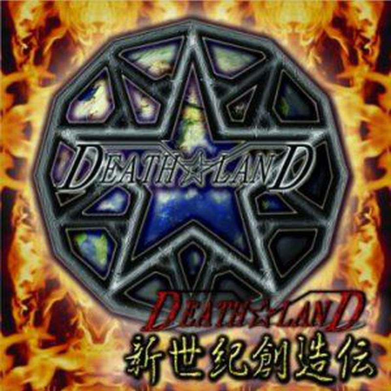 新世紀創造伝 - DEATH☆LAND 1st Album