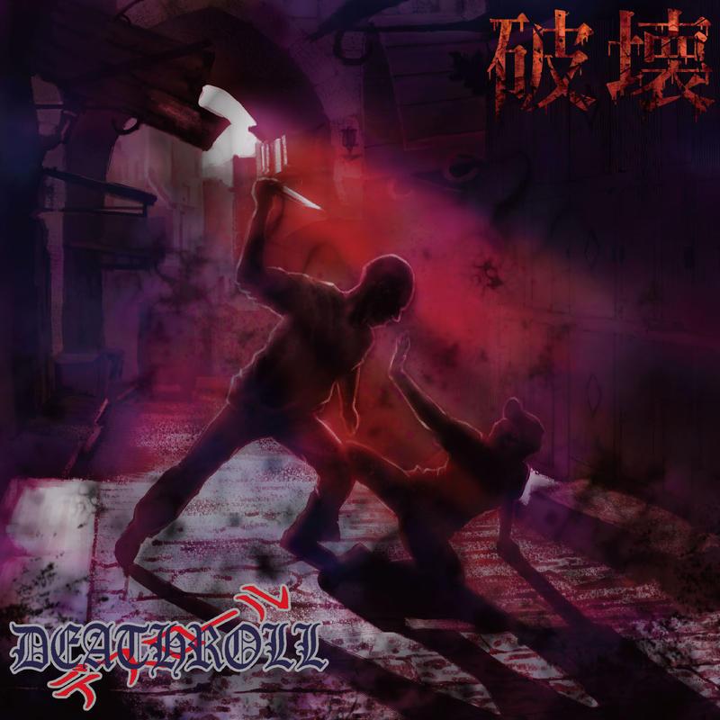 DEATHROLL 3rd Album - 破壊