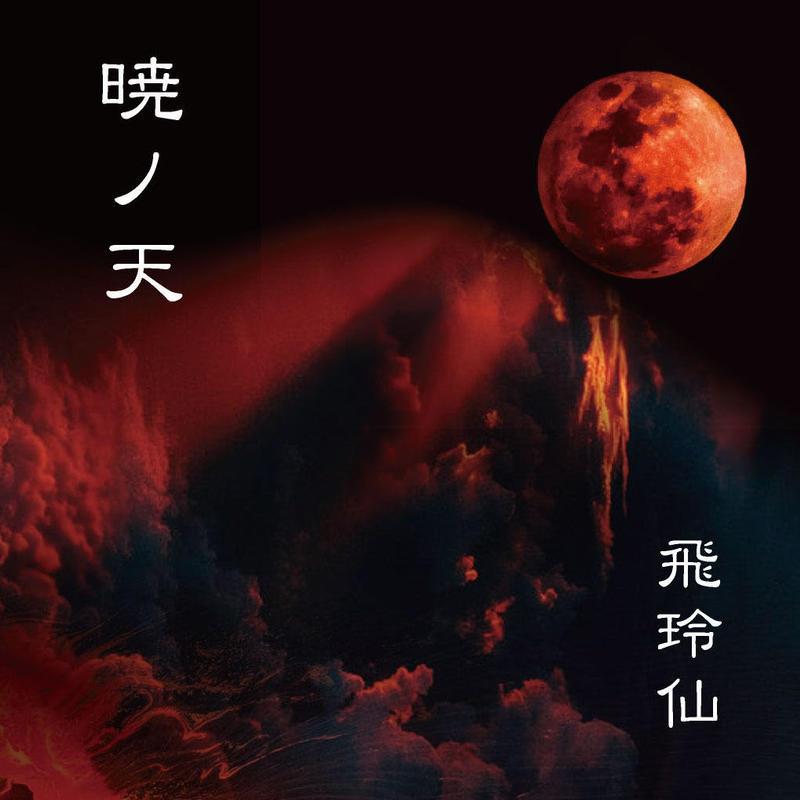 飛玲仙 3rd Album – 暁ノ天