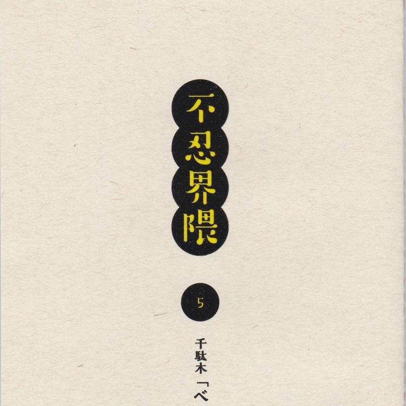 不忍界隈(05)