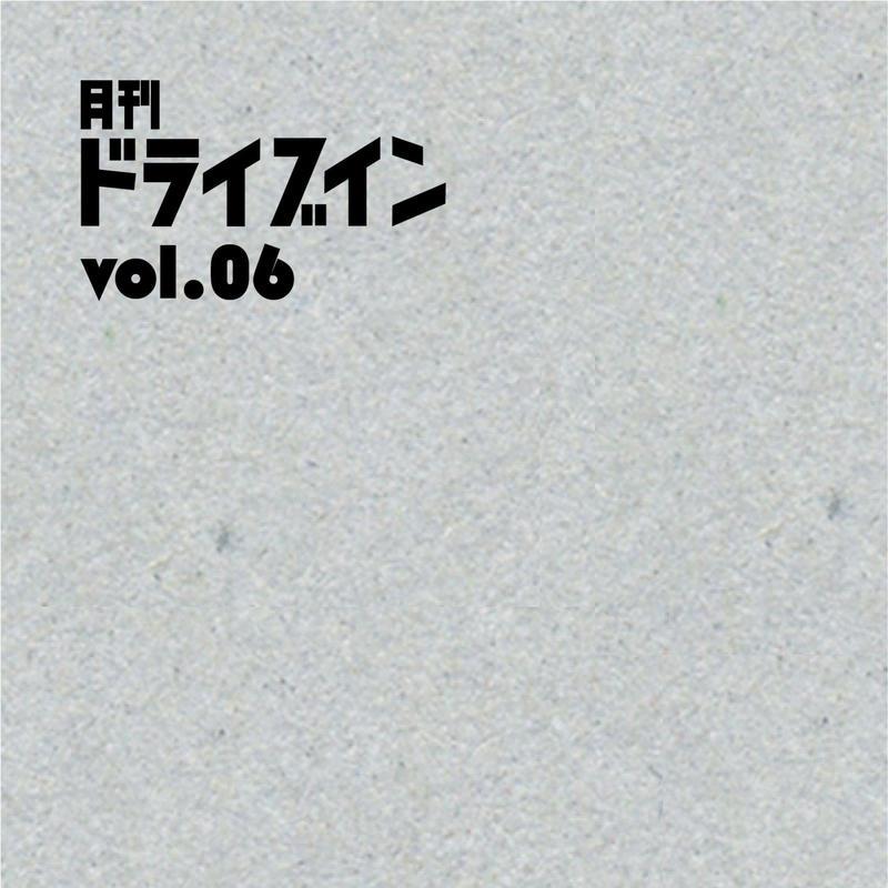 月刊ドライブイン(vol.06)