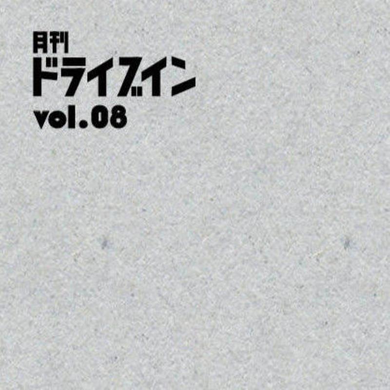 月刊ドライブイン(vol.08)