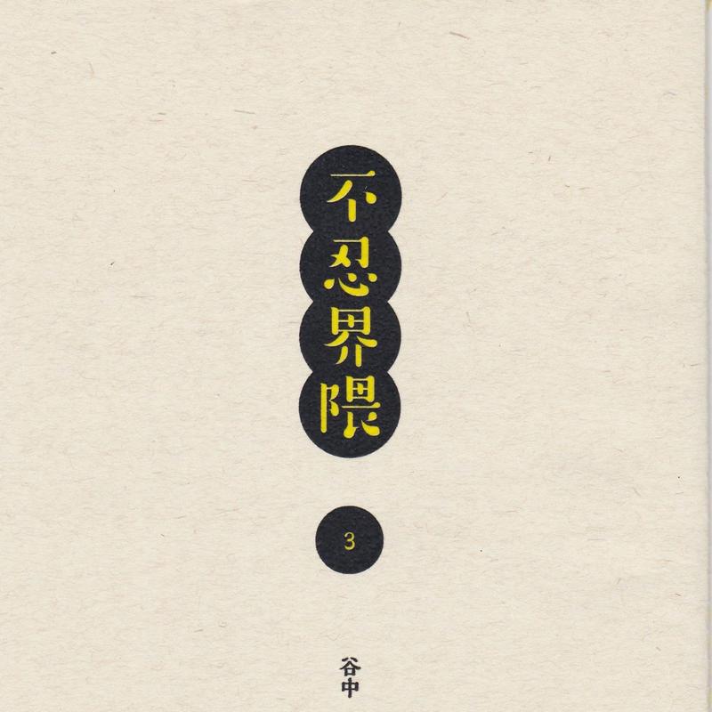 不忍界隈(03)