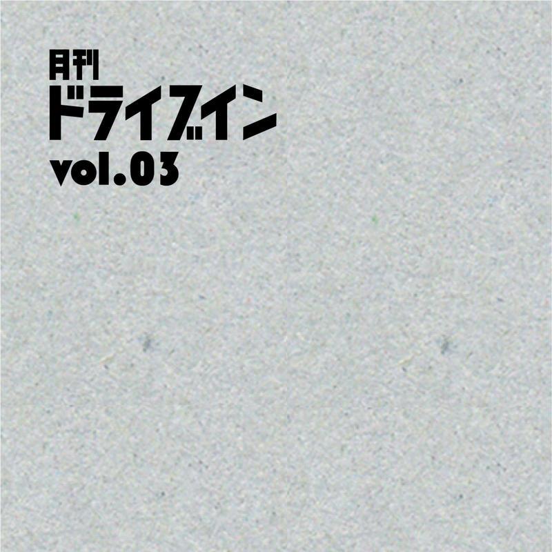 月刊ドライブイン(vol.03)