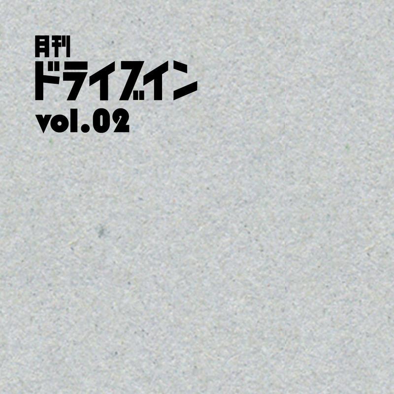 月刊ドライブイン(vol.02)