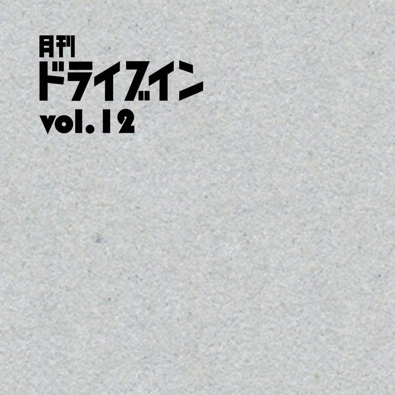 月刊ドライブイン(vol.12)