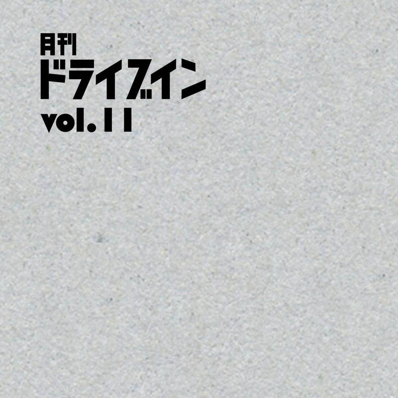 月刊ドライブイン(vol.11)