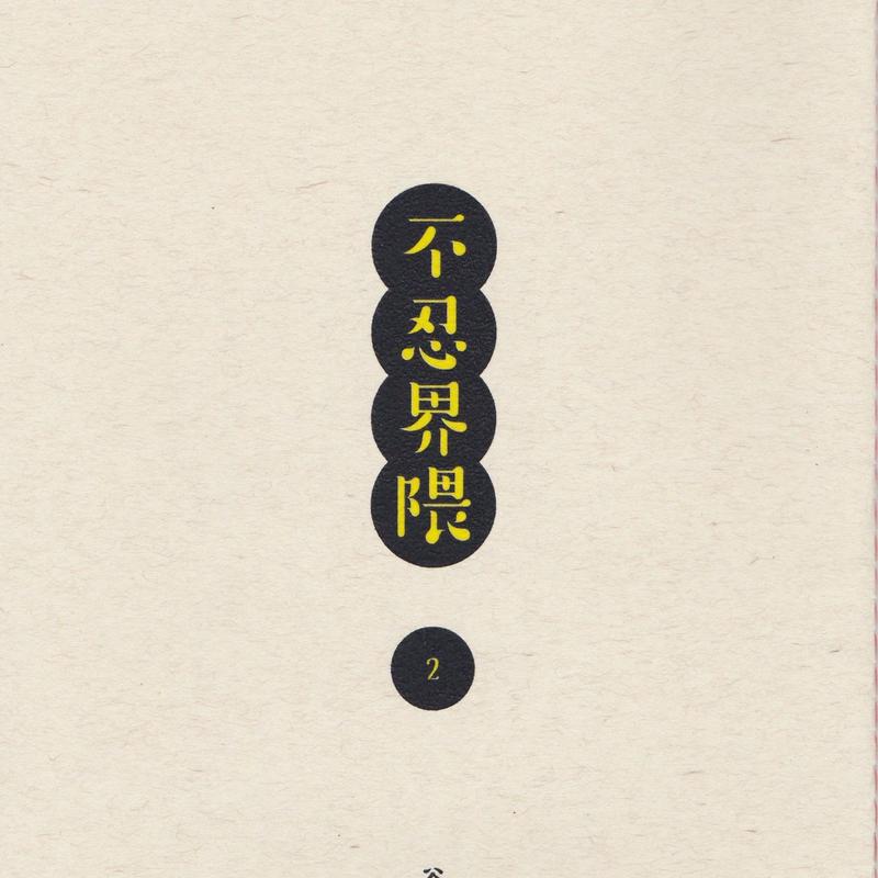 不忍界隈(02)