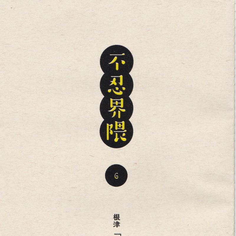 不忍界隈(06)