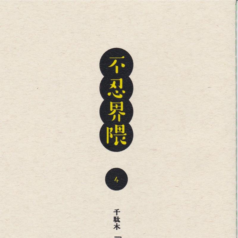 不忍界隈(04)