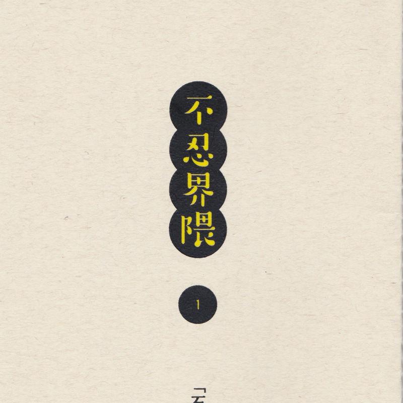 不忍界隈(01)