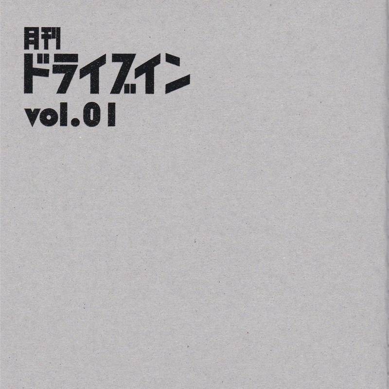 月刊ドライブイン(vol.01)