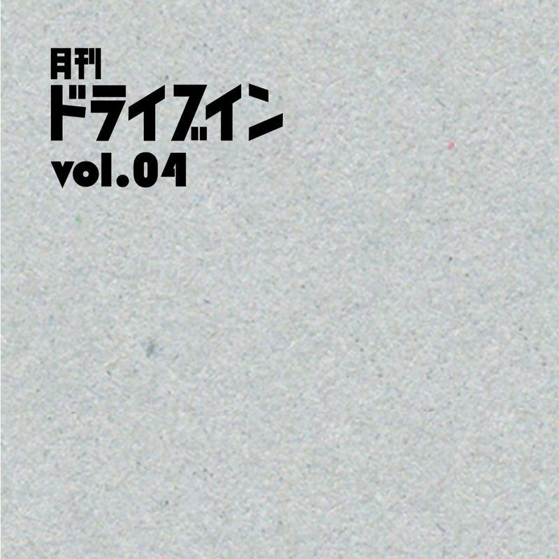 月刊ドライブイン(vol.04)