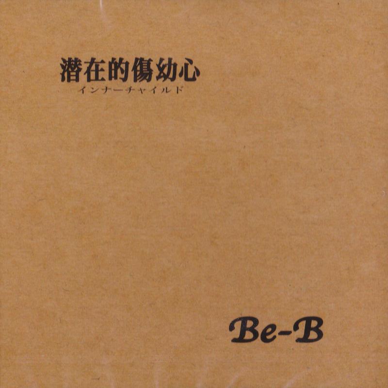Be-B オリジナルCD『潜在的傷幼心 インナーチャイルド』(FISS-0001)※委託販売
