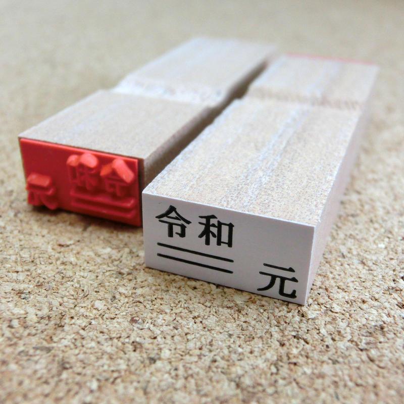 令和 新元号 訂正ゴム印  令和と訂正の線に元年の「元」も入ったタイプ