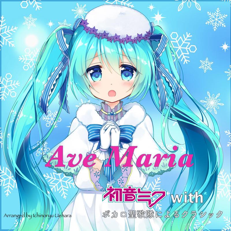 〜アヴェマリア〜 初音ミクとボカロ聖歌隊によるクラシック