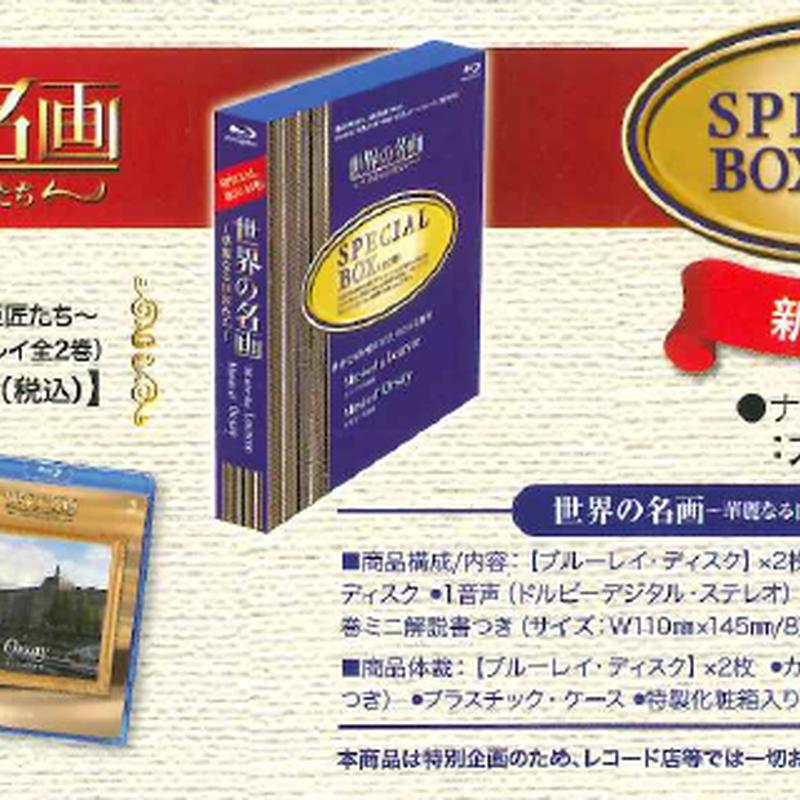 世界の名画~華麗なる巨匠たち~SPECIAL BOX