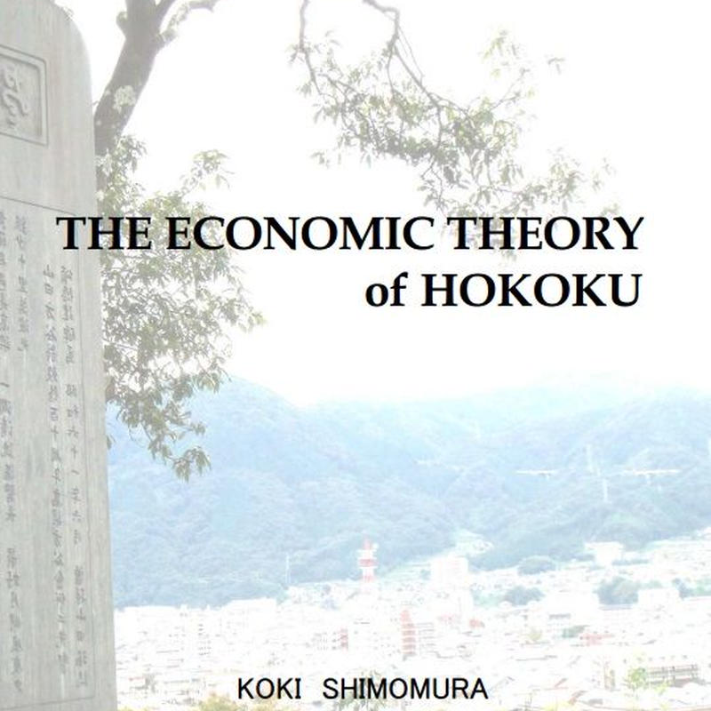 【DL版】The Economic Theory of HOKOKU V2