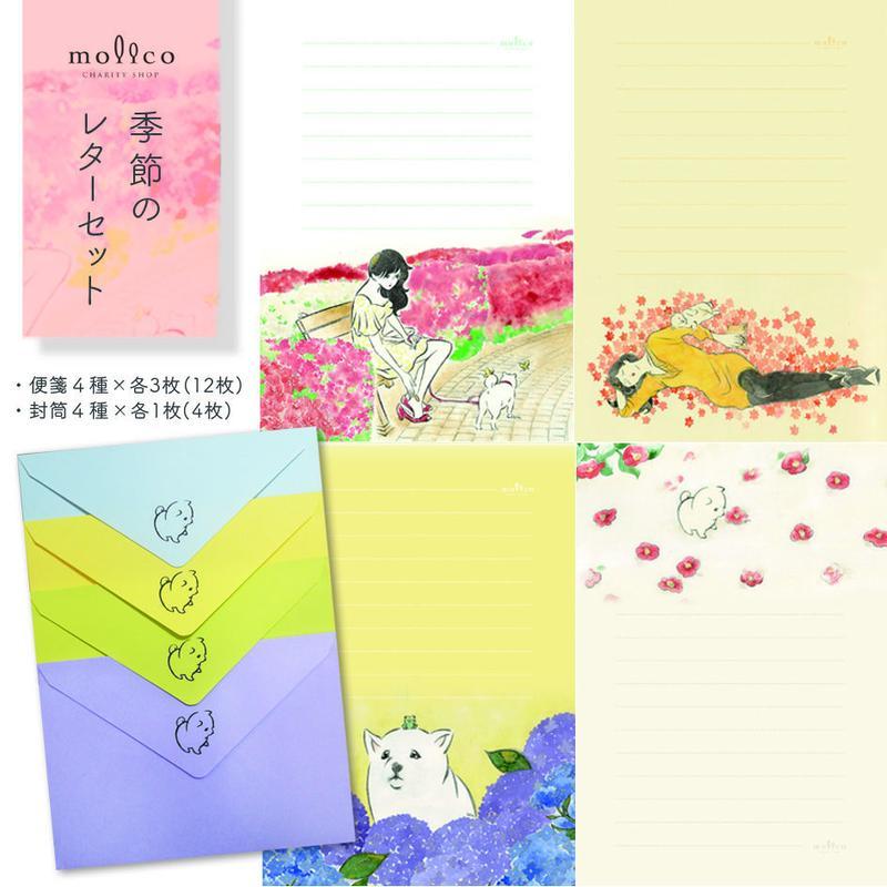 【新商品】季節のレターセット