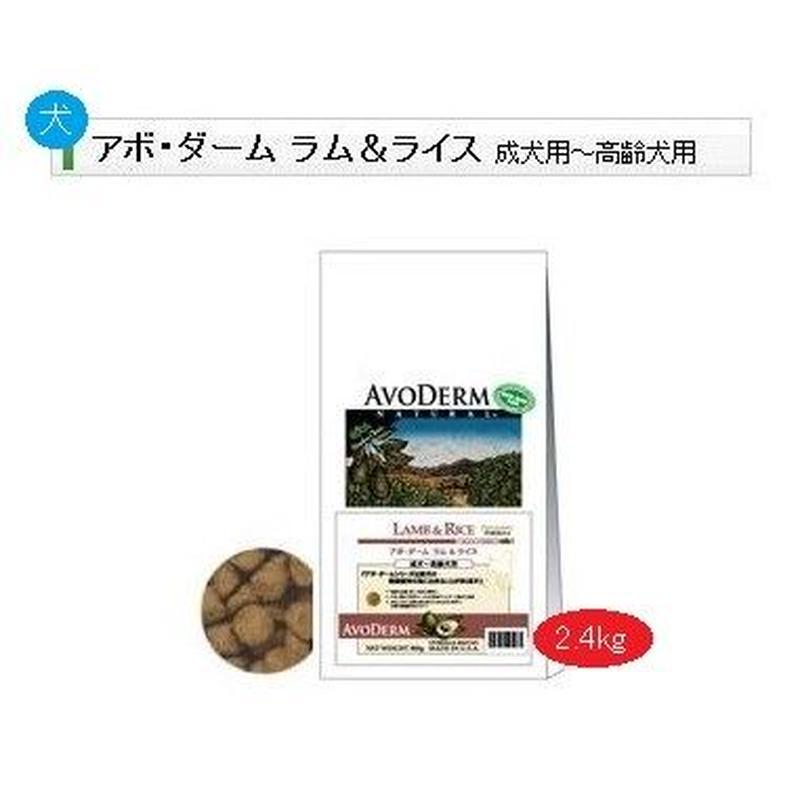 犬 2.4kg アボ・ダーム ラム&ライス 【0769】