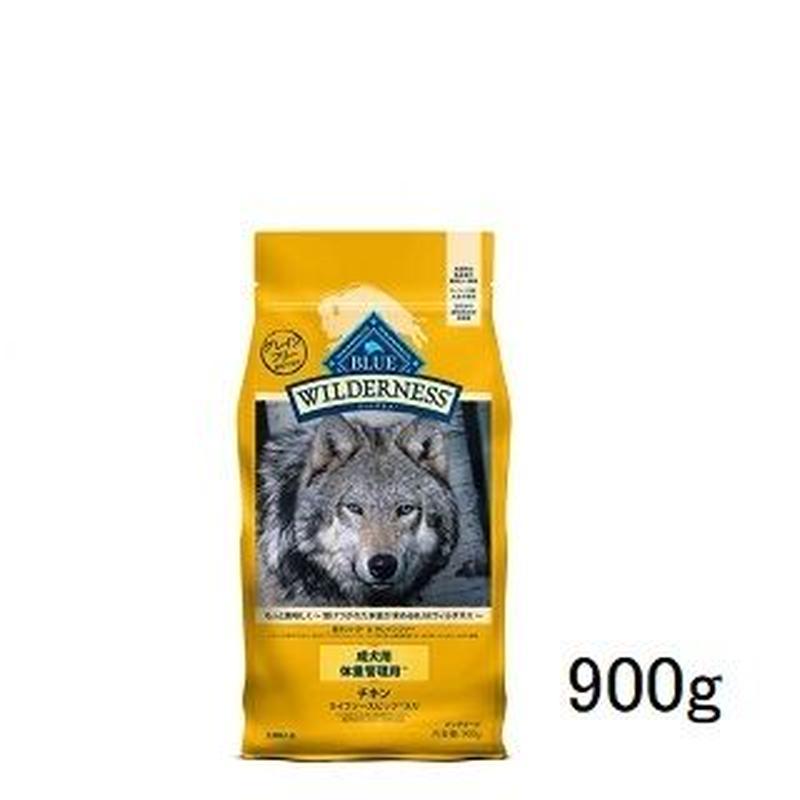 犬 900g BLUEウィルダネス 成犬用・体重管理用チキン【8969】