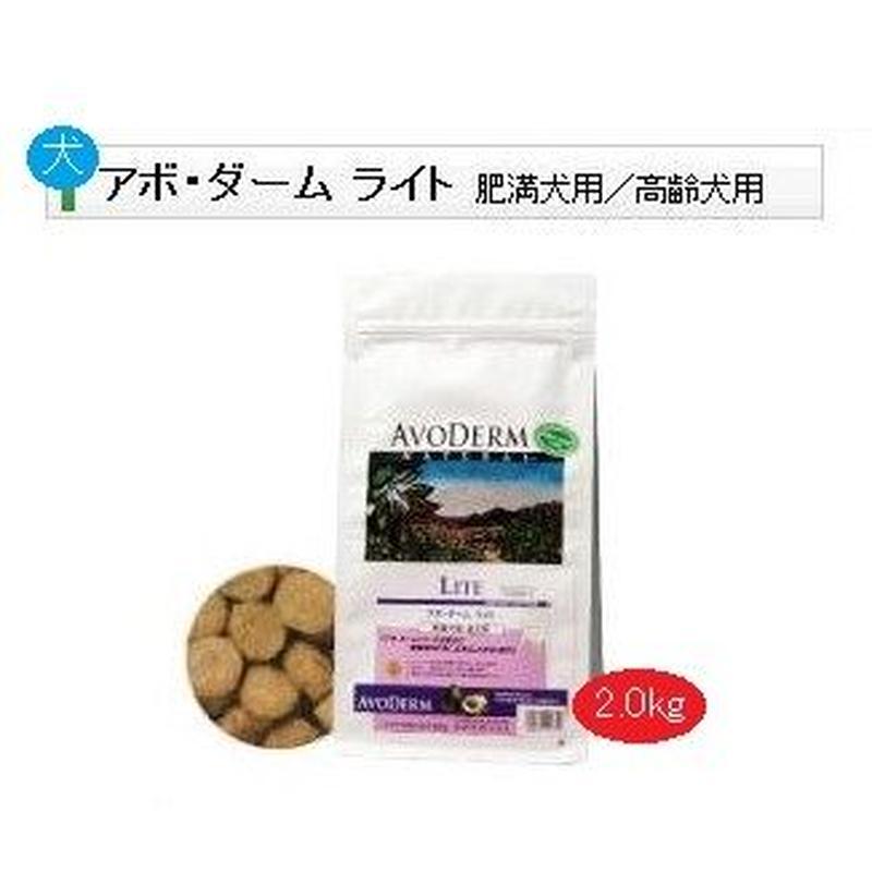 犬 2.0kg アボ・ダーム ライト 【0721】