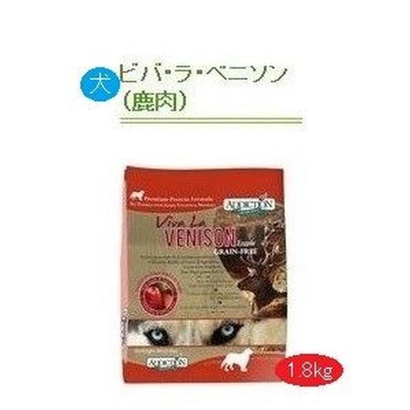 犬 1.8kg アディクション ビバ・ラ・ベニソン 【0745】