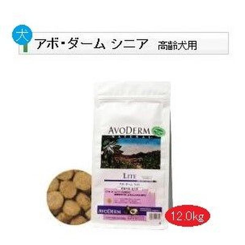 犬 12.0kg アボ・ダーム シニア 【0820】