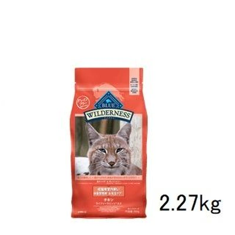 猫 2.27kg BLUEウィルダネス 成猫用室内飼い・体重管理用&毛玉ケア チキン【3706】