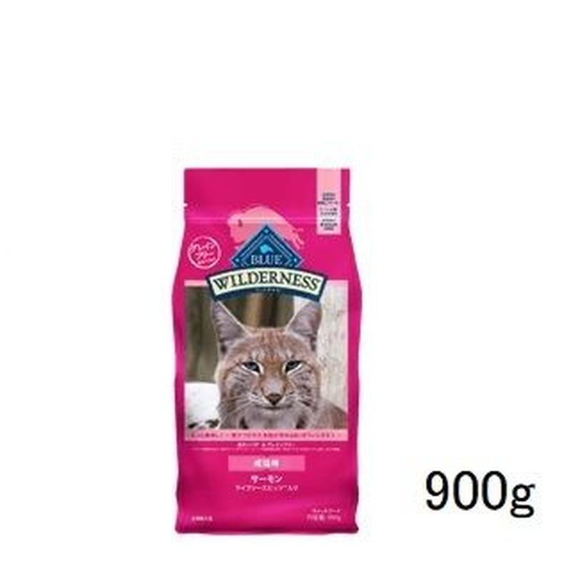 猫 900g BLUEウィルダネス 成猫用サーモン【9003】
