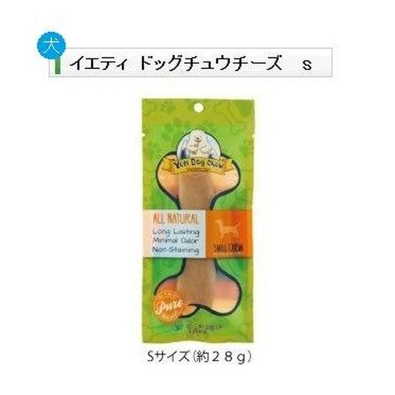 犬 おやつ イエティドッグチュウチーズ S【0015】