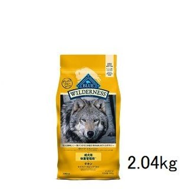 犬 2.04kg BLUEウィルダネス 成犬用・体重管理用チキン【6328】
