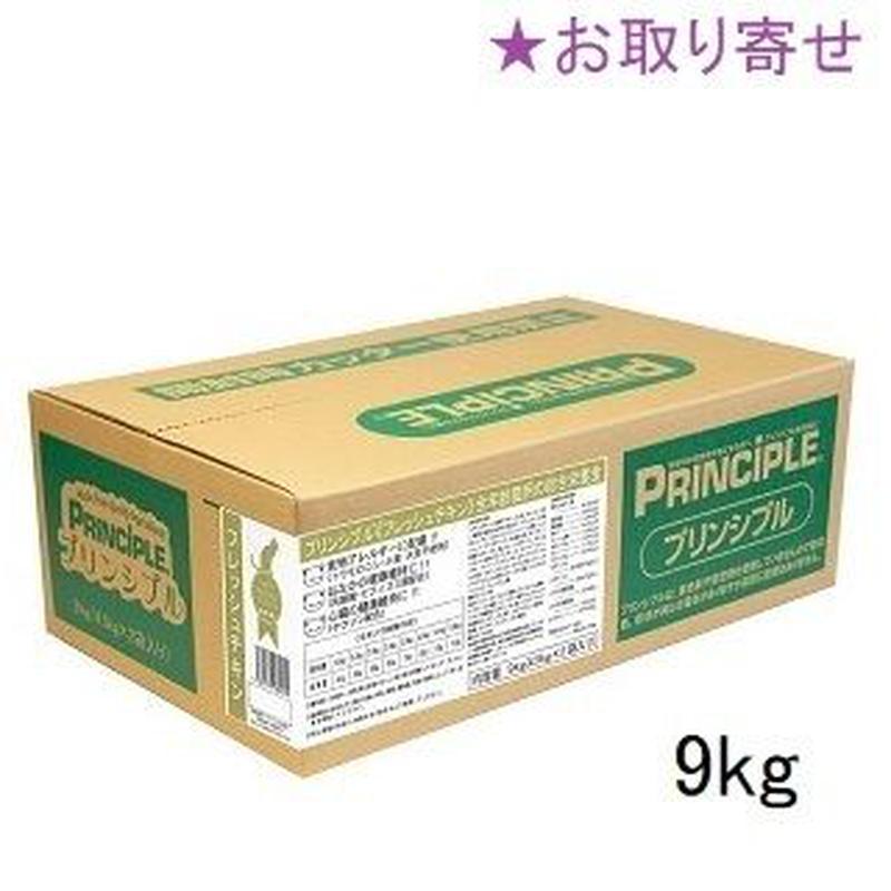 猫 9kg(4.5kg x 2袋入り) プリンシプル フレッシュチキン【0474】お取り寄せ